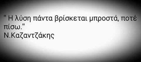 ..λύση..