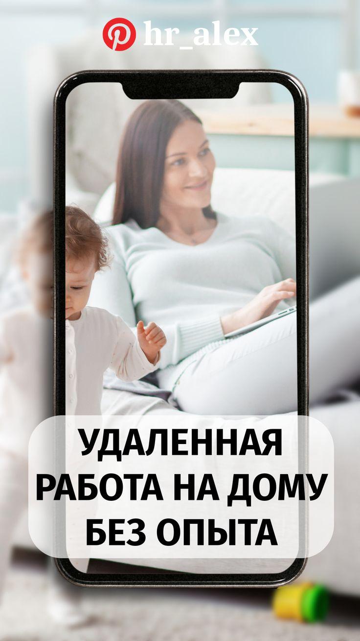 Удаленная работа на дому ульяновск save editor для freelancer скачать