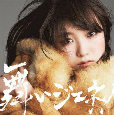 夢みるアドレセンスの3rdシングル「舞いジェネ!」初回生産限定盤F(京佳)