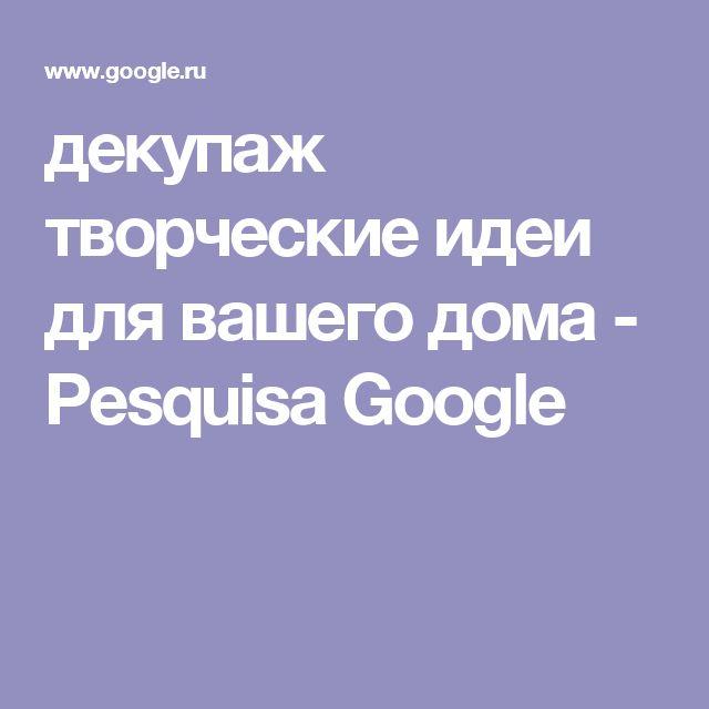 декупаж творческие идеи для вашего дома - Pesquisa Google