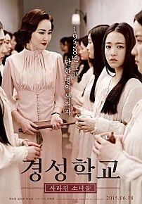 경성학교: 사라진 소녀들 ◆2015.06.18 개봉  ◆감독: 이해영 ◆출연: 박보영, 엄지원