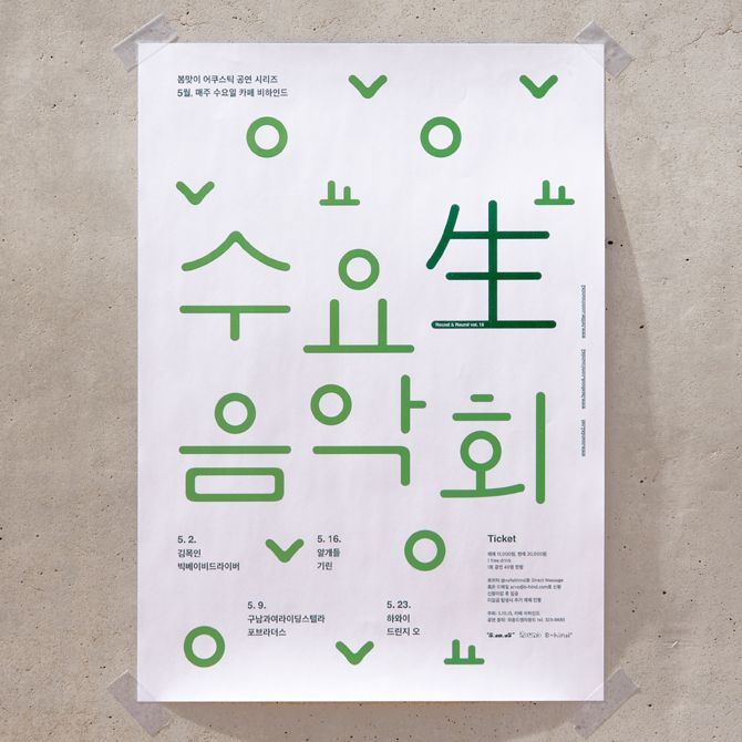 잘만들었다. 내공이 느껴짐.  poster for the concert - Round & Round vol. 18: Wednesday Acoustic... - studio fnt