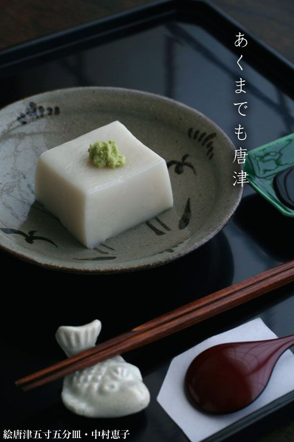 「茶人正月」11月のおもてなし料理です!:絵唐津五寸五分皿・中村恵子:和食器・唐津焼・小皿 japanese tableware
