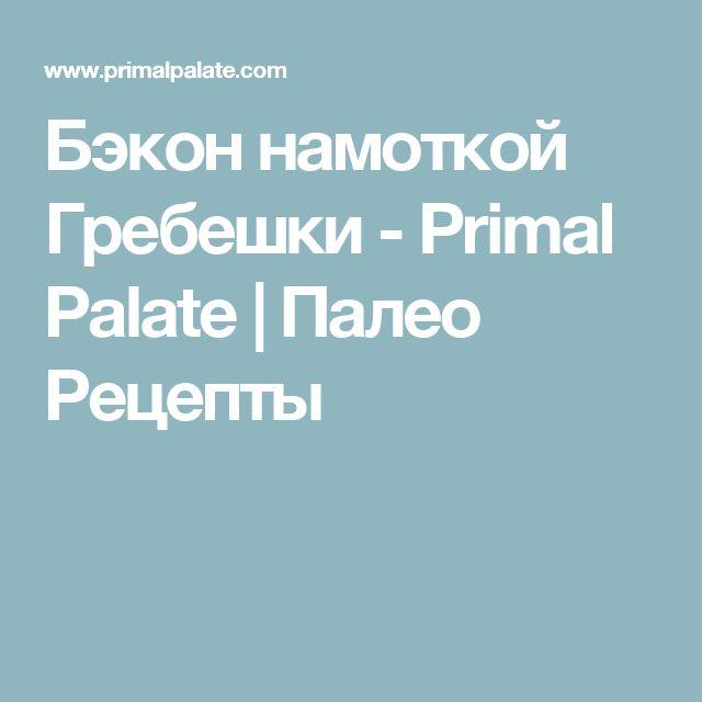 Бэкон намоткой Гребешки - Primal Palate | Палео Рецепты