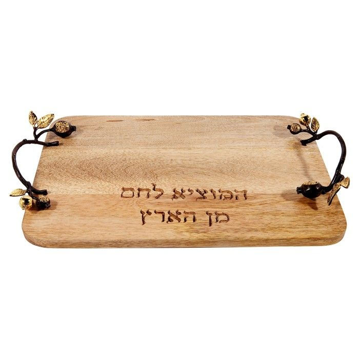 Challah Board with Hebrew Text & Pomegranate Design by Yair Emanuel