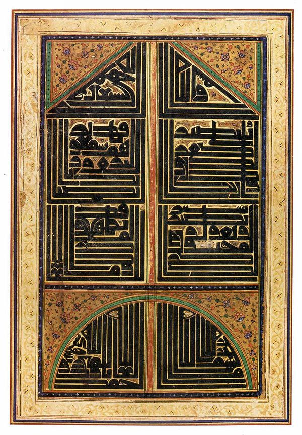 A composition from the 18th or 19th century India and now in a Riyadh collection, heavily stylized Kufic lettering is formed into a shape like a Mihrab or prayer niche. The four central panels contain part of Sura Al-Qalam (The Pen) of the Qur'an.