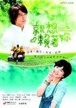 Watch Down With Love Taiwanese Drama Online