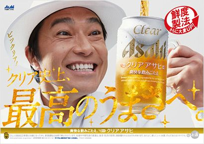 クリア史上、最高のうまさへ。 クリアアサヒ  asahi