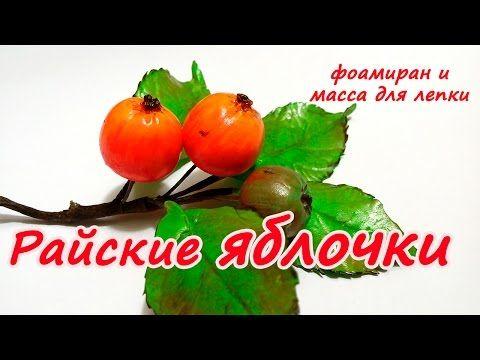 Виктория Смирнова. Оксалис из фоамирана - YouTube
