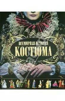 Ирина Блохина: Всемирная история костюма