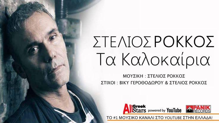 Ta Kalokairia ~ Stelios Rokkos | Στέλιος Ρόκκος | Τα Καλοκαίρια | Greek ...