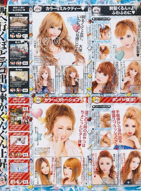 Japanese Hair Tutorials