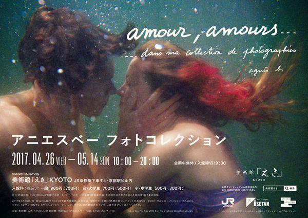 アニエスベーの日本初公開アートコレクション『amour, amours...』写真展開催!チケットのプレゼントも! http://soen.tokyo/culture/news/agnesb170414.html