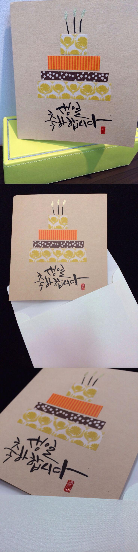 Calligraphy by Byulsam - Happy Birthday Card DIY