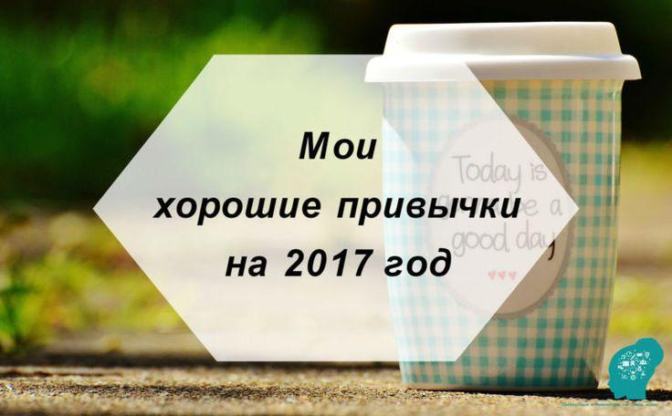 Мои хорошие привычки на 2017   Организация жизни и Минимализм