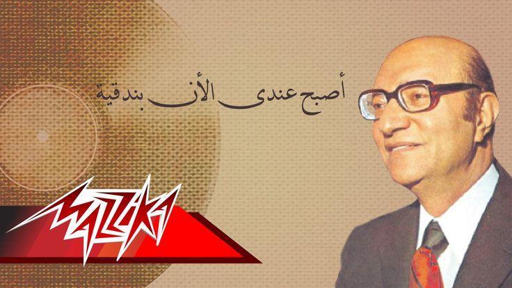 AsbahAndyAlAnBondokeya - Mohamed Abd El Wahab أصبح عندىالأن بندقية - محم...