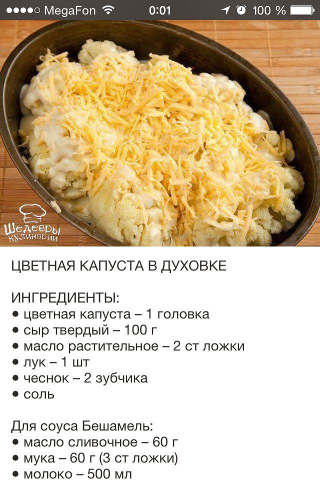 Как пожарить цветную капусту пошаговый рецепт