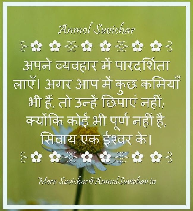 Quote Arbi In Hindi: 560 Best Images About Hindi Quotes On Pinterest
