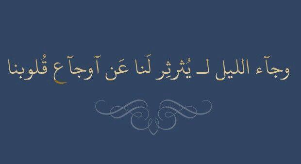 وجآء الليل Quotes Words Love Quotes