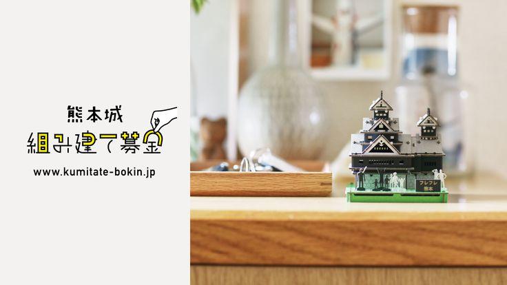 【熊本地震】熊本城組立募金 ダンボール販売のサクラパックス株式会社