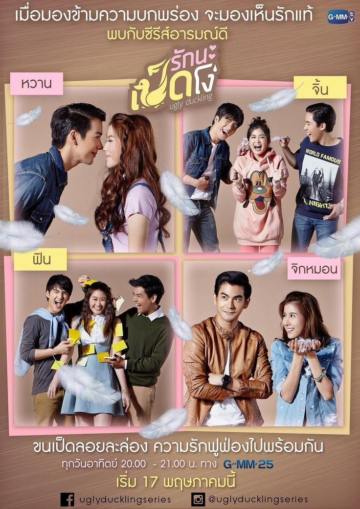 Ugly Duckling Series: Perfect Match / Pity Girl / Don't  / Boy's Paradise. Cute thailand drama series #lakorn