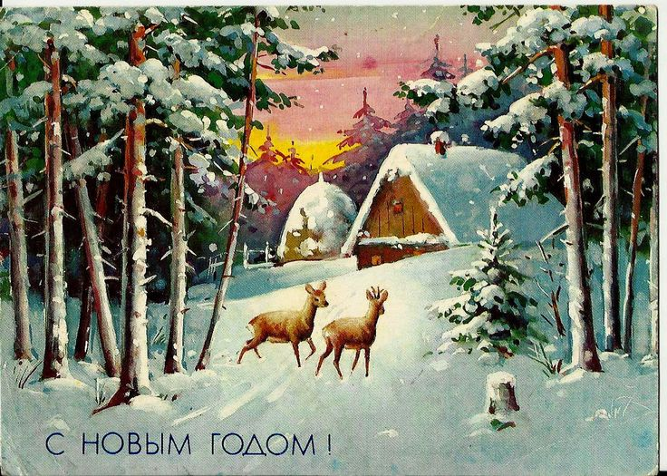 Deer, New Year, Vintage Russian Postcard, Christmas, Winter, print 1992 by LucyMarket on Etsy