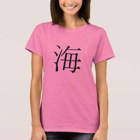 海, Sea T-Shirt - click/tap to personalize and buy