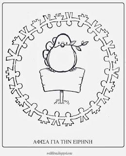 αφισα για την ειρηνη