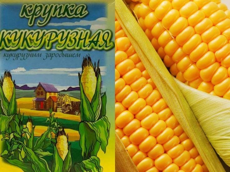 """Kукурузная каша""""Беловодье"""" http://eda-eko.ru/index.php?productID=699 не только очень вкусная, но и обладает рядом полезных свойств, снабжая организм необходимыми микроэлементами.  Если вам предстоит насыщенный день - обязательно начните его с кукурузной каши, ведь она дает столько энергии и сил! Кашу можно использовать как самостоятельное блюдо на завтрак, гарнир или даже десерт.  Стоимость - всего 99 рублей!  #здоровоепитание #здоровыйобразжизни #диеты #рецепт #питание #похудение"""