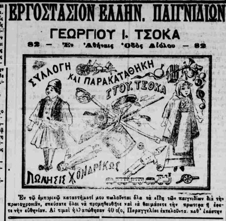 23/11/1898 -  ΕΡΓΟΣΤΑΣΙΟΝ ΕΛΛΗΝΙΚΩΝ ΠΑΙΧΝΙΔΙΩΝ ΓΕΩΡΓΙΟΥ Ι. ΤΣΟΚΑ. Αιόλου 82.