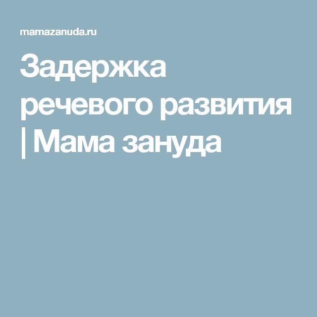 Задержка речевого развития | Мама зануда