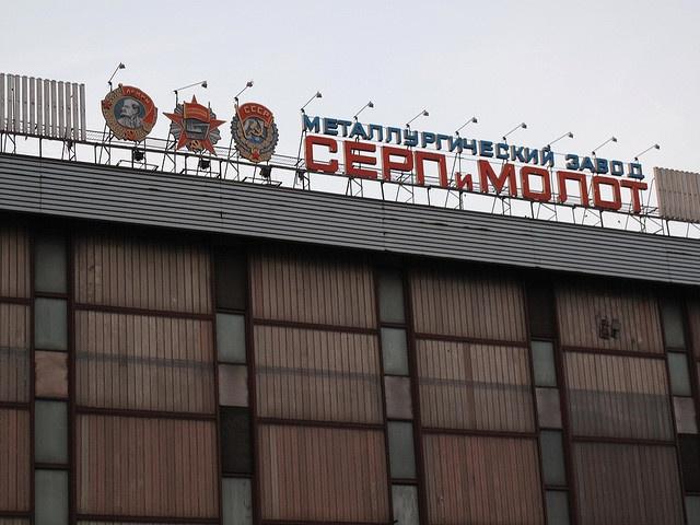 """Московский металлургический завод """"Серп и Mолот"""""""