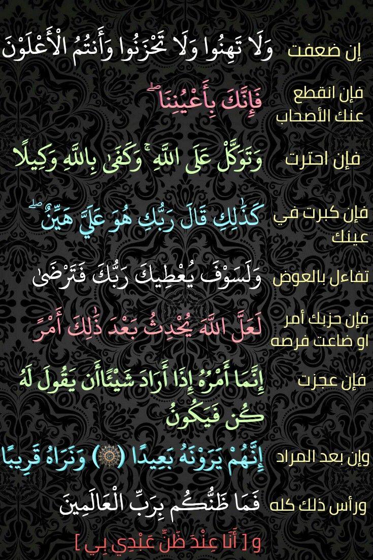 قرآن كريم آيات Souhait