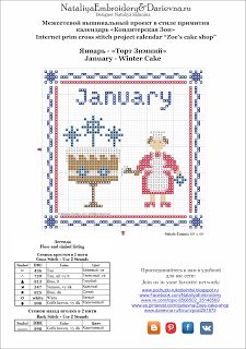 Подружки-рукодельницы: Zoe's Cake Shop - January - Winter Cake