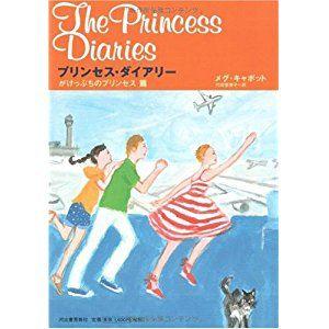 プリンセス・ダイアリー がけっぷちのプリンセス篇