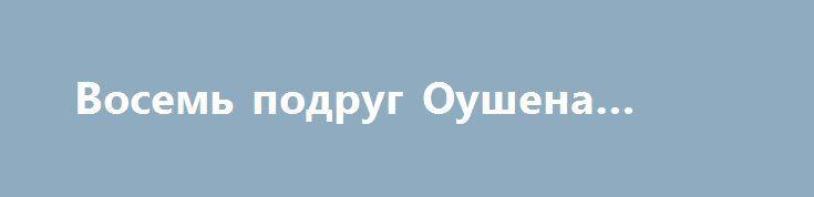 Восемь подруг Оушена (2018) http://kinofak.net/publ/boeviki/vosem_podrug_oushena_2018/3-1-0-6384  Друзья Оушена, отлично провернули последнее ограбление, сорвав большой куш, они решают на время затаиться. Обогатились они хорошо, теперь можно спокойно пожить, и отдохнут от воровских действий. Однако на смену этим авантюристам, приходят не менее виртуозные воришки. Сестра Оушена - Дэнни, вышедшая недавно из тюрьмы, решает собрать свою команду. Она хочет отомстить своим обидчикам, которые ее…