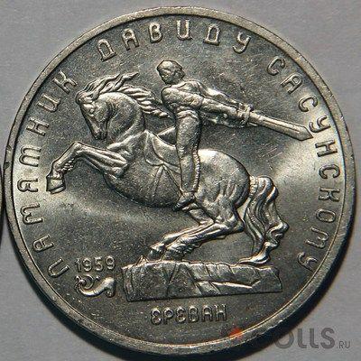 5 рублей Сасунский 1991 фото