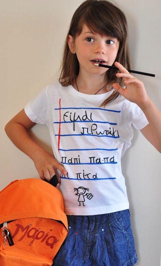 Ένα μπλουζάκι για το πρωτάκι!