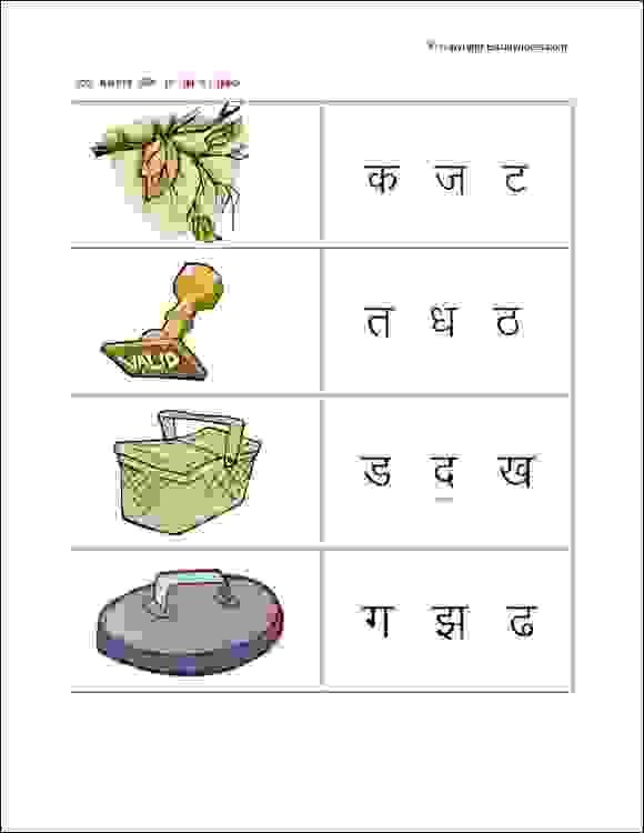 Hindi Consonant Worksheets For Upper Kg Kids To Practice Hindi Alphabet.  These Worksheets Are Also… Hindi Worksheets, Fun Worksheets For Kids,  Language Worksheets