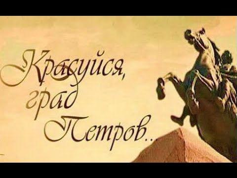 Красуйся, град Петров 2 сезон 1 серия Зодчий Леонтий Бенуа