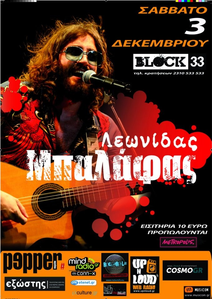 poster Leonidas Balafas