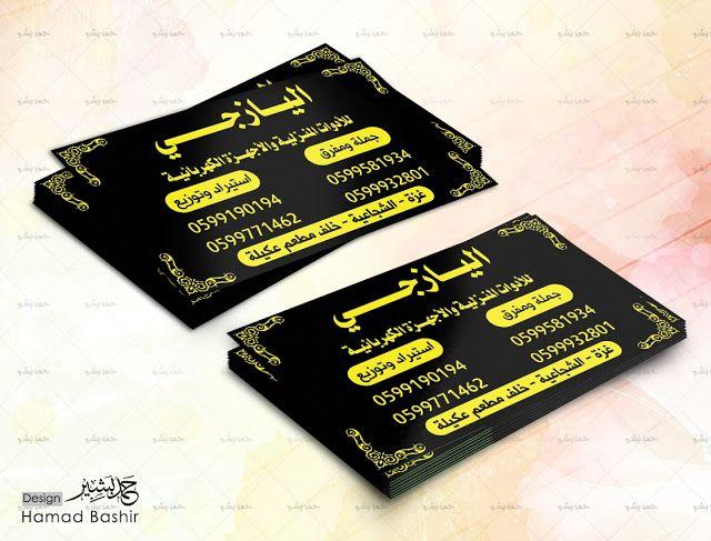 كرت فزت Business Card 047 Free Business Cards Cards Stuff To Buy