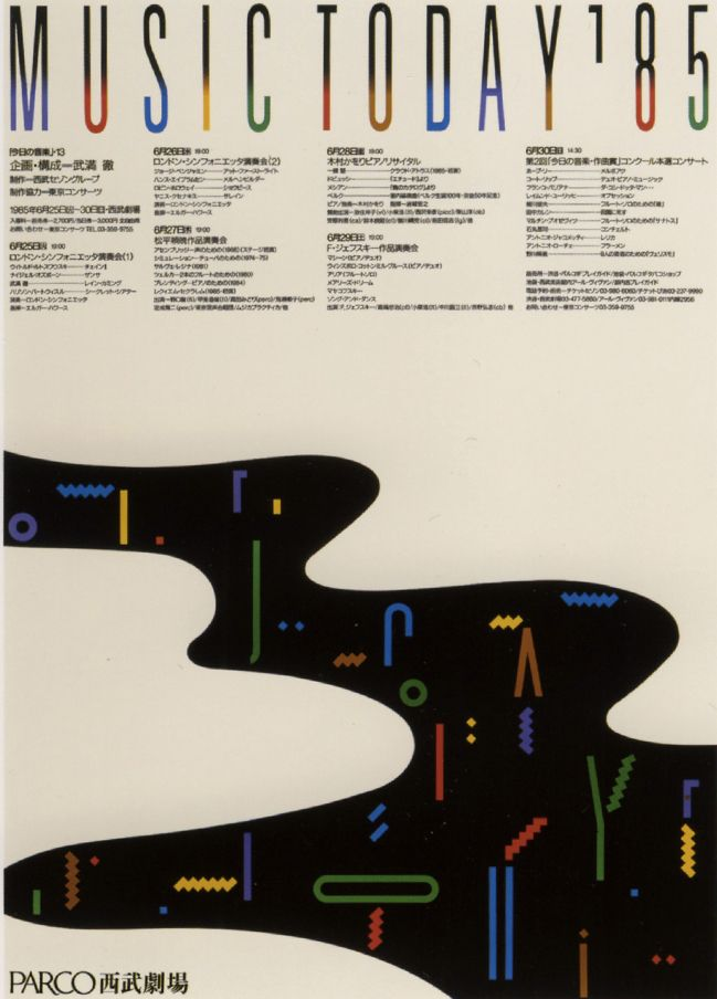 Each month we select our five favorite posters around a theme, an event, or apropos of absolutely nothing. This month we're wishing a happy birthday to Japanese master Ikko Tanaka, born today in 1930. While it's not entirely uncommon for work by a designer born almost 90 years ago to play upon the