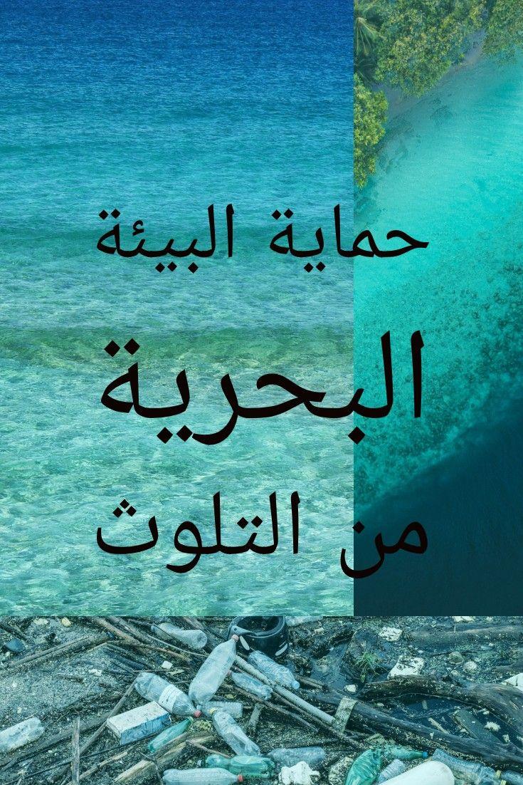 حماية البيئة البحرية من التلوث Doc Arabic Calligraphy