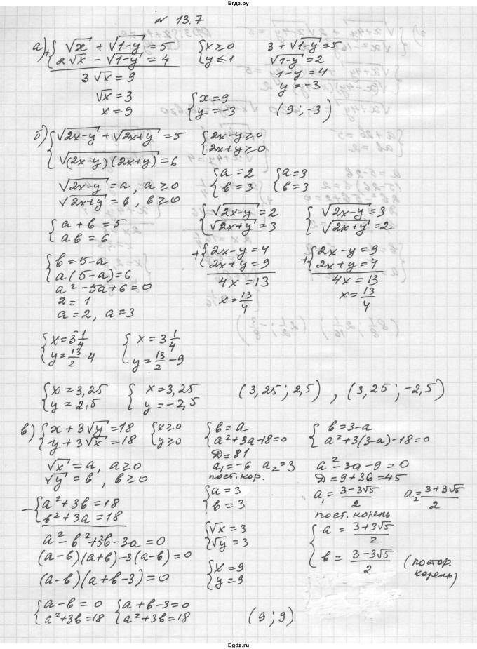 Гдз по алгебре за 9 класс звавич рязановский