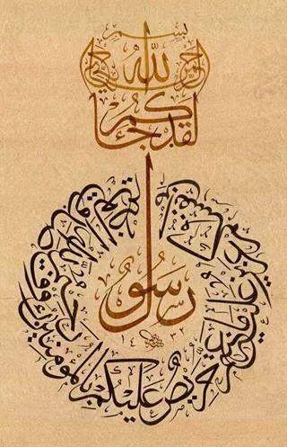 صلى الله عليه وسلم  وعلى آله وصحبه وسلم  سورة التوبة