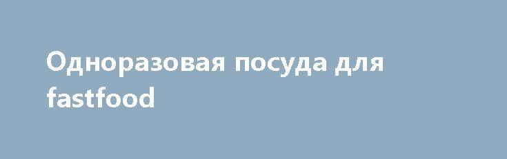 Одноразовая посудa для fastfood http://brandar.net/ru/a/ad/odnorazovaia-posuda-dlia-fastfood/  Компания «Dolya» продает по оптовым ценам одноразовую посуду  для fastfood.Общий минимальный заказ любых выбранных товаров - 300 грн.Доставка бесплатно по Николаеву, самовывоз, почтой или удобной для вас транспортной компанией.Оплата любым способом.Документы. Высылаем прайс. Звоните.- Вилка 16.5 см. 100 шт. белая - 12.98 грн. упаковка.- Ложки столовые 17 см. 100 шт. белые - 16,90 грн. упаковка…