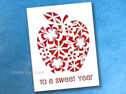 PREORDER! 2016 Rosh Hashanah Card - Jewish Greeting Card