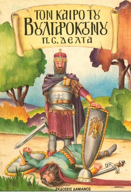 Γιατί ο Βουλγαροκτόνος τύφλωσε 15.000 Βούλγαρους. Ο Τσάρος Σαμουήλ, πέθανε από το σοκ