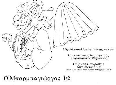 http://karagkiozisgd.blogspot.gr/p/blog-page_11.html
